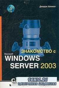 Знакомство с Microsoft Windows Server 2003.