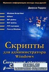 Скрипты для администратора Windows. Специальный справочник.