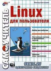 Самоучитель Linux для пользователя.