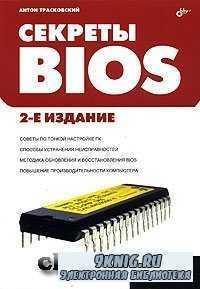 Секреты BIOS. 2-е издание.