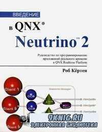 Введение в QNX/Neutrino 2.