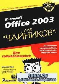 Office 2003 для