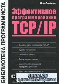 Эффективное программирование TCP/IP.