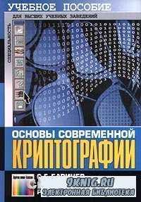 Основы современной криптографии. Учебное пособие.