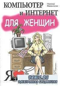 Компьютер и Интернет для женщин.