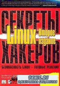 Секреты хакеров. Безопасность Linux - готовые решения (2-ое издание).