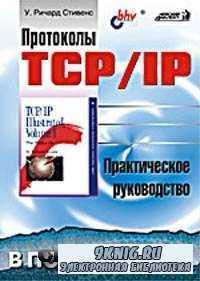 Протоколы TCP/IP. Практическое руководство.