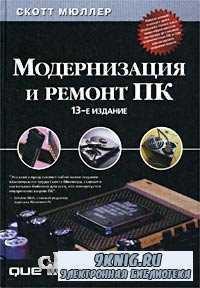 Модернизация и ремонт ПК (13-ое издание).