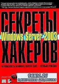 Секреты хакеров. Безопасность Windows Server 2003 - готовые решения.