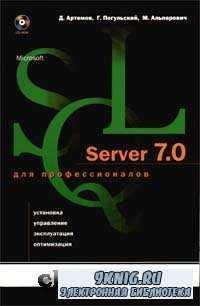 Microsoft SQL Server 7.0 для профессионалов: установка, управление, эксплуатация, оптимизация.