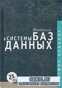Введение в системы баз данных (7-ое издание).