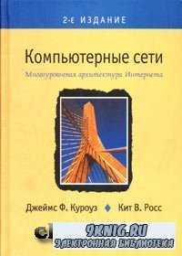 Компьютерные сети. Многоуровневая архитектура Интернета (2-е издание).