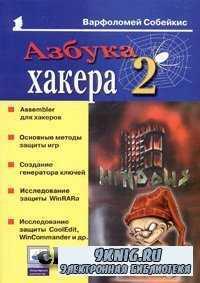 Азбука хакера 2. Языки программирования для хакеров.