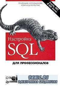 Настройка SQL. Для профессионалов.