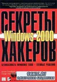 Секреты хакеров. Безопасность Windows 2000 - готовые решения.