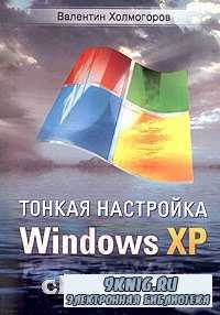 Тонкая настройка Windows XP.