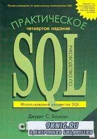 Практическое руководство по SQL (4-ое издание).
