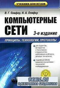 Компьютерные сети. Принципы, технологии, протоколы (3-е издание).