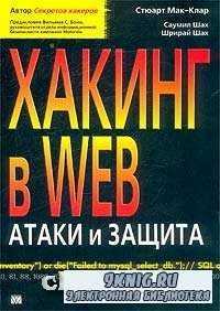 Хакинг в Web: атаки и защита.
