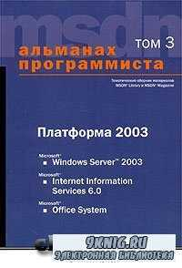 Альманах программиста. Том 3. Платформа 2003: Microsoft Windows Server 2003 ...