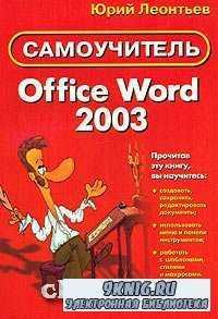 Office Word 2003. Самоучитель.