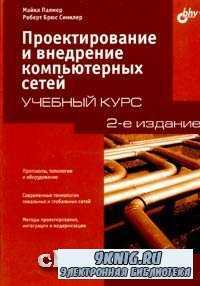 Проектирование и внедрение компьютерных сетей (2-ое издание).