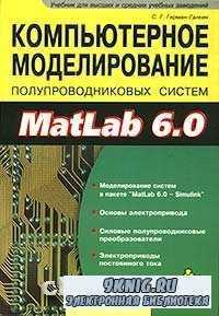 Компьютерное моделирование полупроводниковых систем в MatLab 6.0.