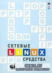 Сетевые средства Linux.