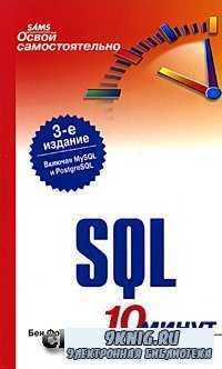 Освой самостоятельно SQL. 10 минут на урок.