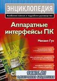 Аппаратные интерфейсы ПК. Энциклопедия.
