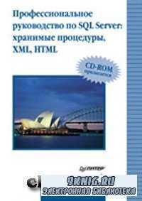 Профессиональное руководство по SQL Server: хранимые процедуры, XML, HTML. Для профессионалов.
