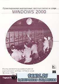 Проектирование виртуальных частных сетей в среде Windows 2000.