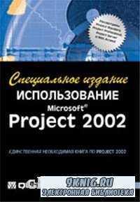 Использование Microsoft Project 2002. Специальное издание.