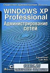 Windows XP Professional. Администрирование сетей.