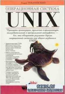 Операционная система UNIX.