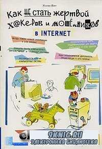 Как не стать жертвой хакеров и мошенников в Internet.