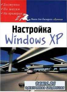 Как эффективно настроить Windows XP.