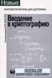 Введение в криптографию (2-ое издание под ред. Ященко В.В.).