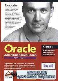 Oracle для профессионалов. Книга 1. Архитектура и основные особенности.