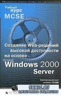 Создание Web-решений высокой доступности на основе Microsoft Windows 2000 S ...