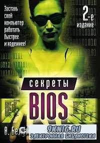 Секреты BIOS (2-е издание).