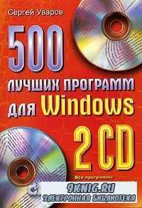 500 лучших программ для Windows.