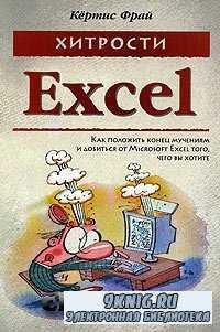 Хитрости Excel. Как положить конец мучениям и добиться от Microsoft Excel т ...