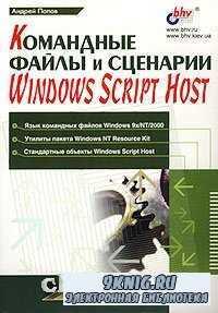 Командные файлы и сценарии Windows Script Host.