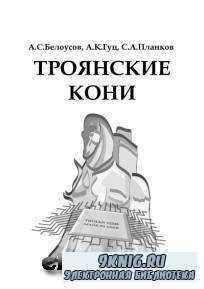 Троянские кони: Принципы работы и методы защиты.