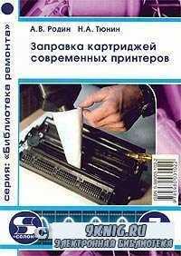Заправка картриджей современных принтеров.