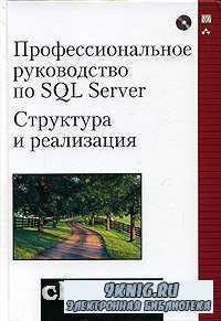 Профессиональное руководство по SQL Server. Структура и реализация.