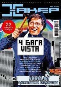 Журнал Хакер Май 2007 №101.