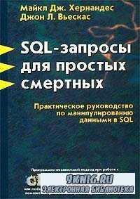 SQL-запросы для простых смертных. Практическое руководство по манипулирован ...