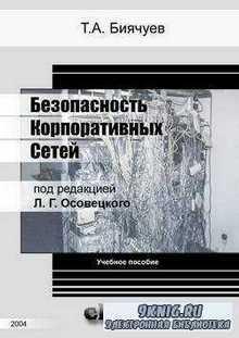 Безопасность корпоративных сетей. Учебное пособие.